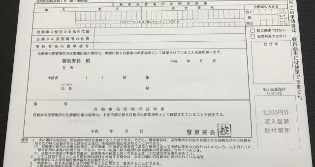 OSS申請の手続き