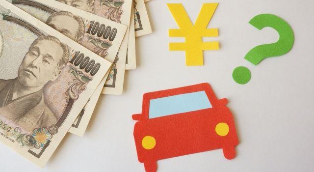 車を維持できない時にはどうする? 車の維持費を貯金に回すとスゴイことに…