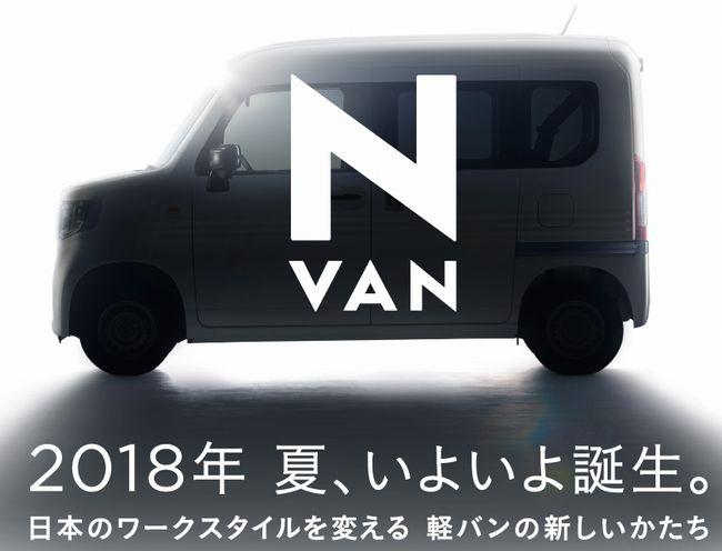 2018年夏発売!ホンダ N-VANの全容が明らかに?! バモスの後継モデルとして販売?!
