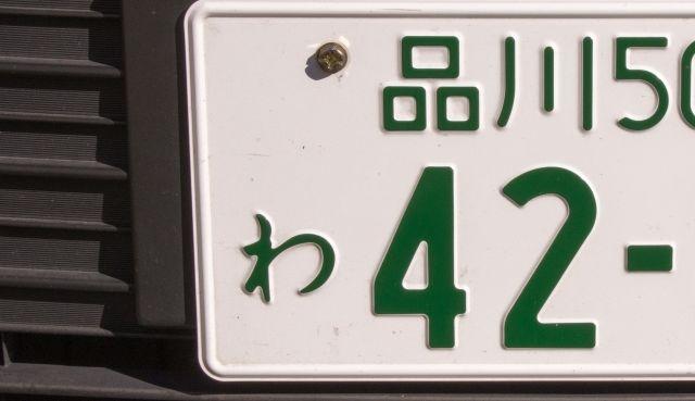 4ナンバーの車に乗るメリットやデメリットとは?