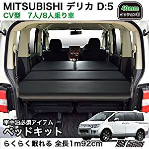 三菱 デリカD:5でも車中泊はできる!? 車内の高さを利用した2段ベッドも可能!