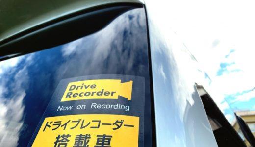 あおり運転・運転中のトラブル対策にドライブレコーダーが必須! 安くても撮れればOK!