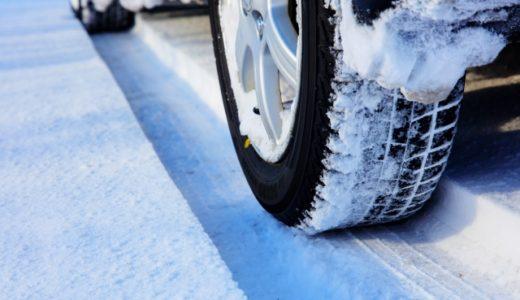 オススメのスタッドレスタイヤはなに? 冬が来る前にタイヤ交換はすませましょう!