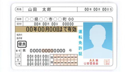 複雑になった運転免許証の種類をまとめました。準中型免許ってなに?
